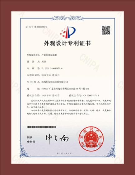 芭芭多再添新专利,25年不懈开发领航芦荟美容行业发展