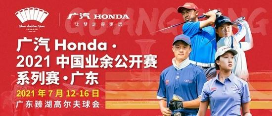 全年13站,广汽Honda·2021中国业余公开赛喜迎35周年