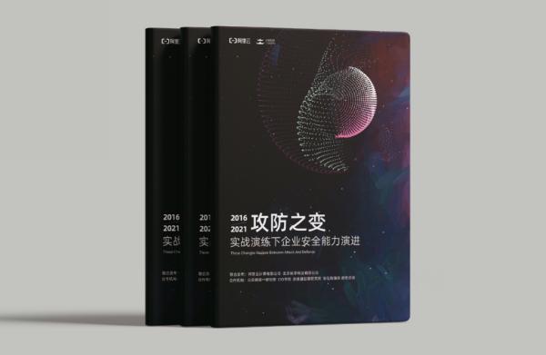 长亭科技新品发布会在北京举行 重构网络防护新体系