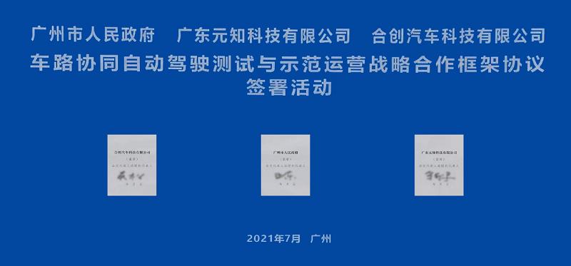 合创汽车携手上海交大 助力广州自动驾驶多场景示范运营