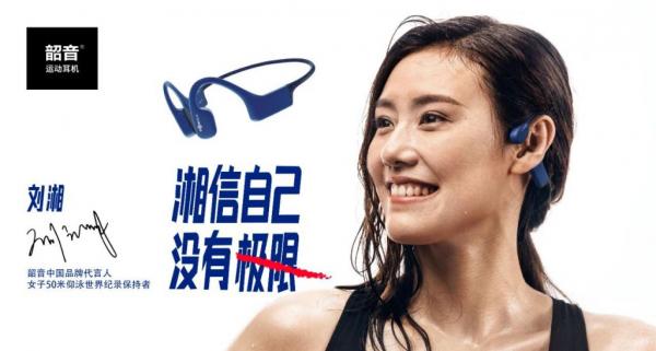 韶音运动耳机:将奥林匹克精神写入产品DNA