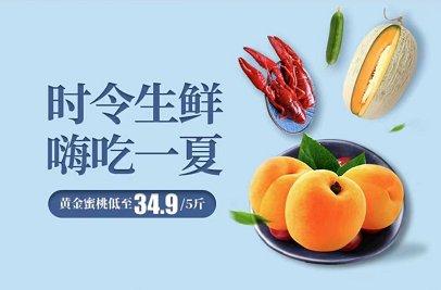 """时令生鲜 嗨吃一夏 """"真快乐""""黄金蜜桃低至34.9"""
