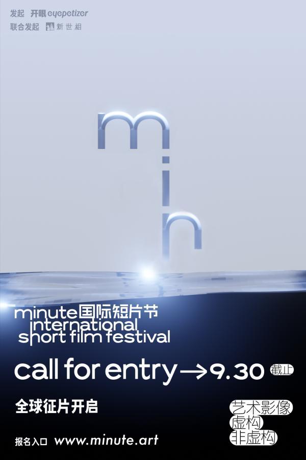 Minute国际短片节征片开启 聚焦短片价值,共探短片未来