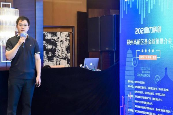 """清科创业中心助力郑州高新区基金政策推介会在京成功举办 """"科技金融十条""""政策吸睛"""