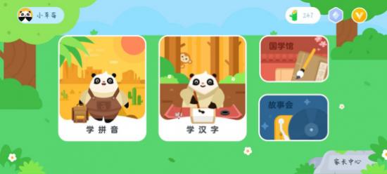 幼学中文APP,带你的宝宝领略拼音和汉字的美妙