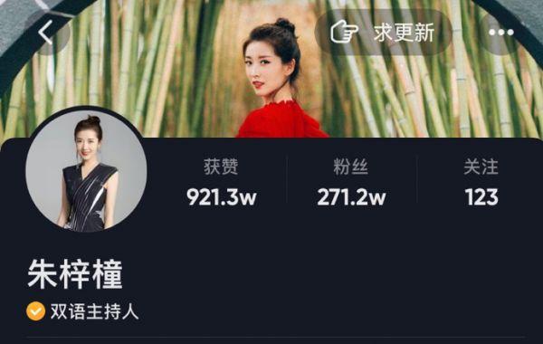 """官宣!凤凰网MCN签约90后""""时尚星推官""""朱梓橦"""