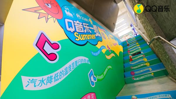"""开启夏日""""潮饮""""生活,QQ音乐""""扑通心动夏日季""""邀你来玩!"""