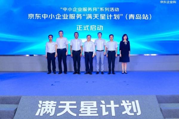 """青岛中小企业""""十四五""""规划打造企业发展新标杆 满天星计划为企业高质量发展助力"""