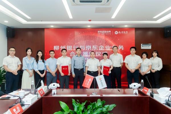 柳州银行与京东企业业务达成合作 智能采购升级储蓄卡、信用卡会员权益