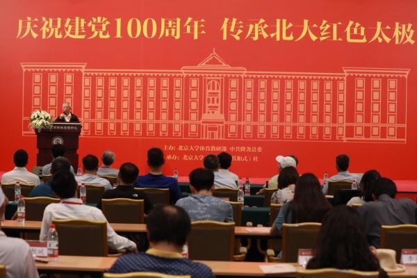 """""""庆祝建党100周年,传承北大红色太极""""研讨会在北京大学成功举行"""