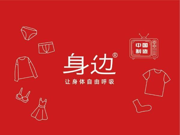 新锐服饰品牌身边:舒适有活力的基础款
