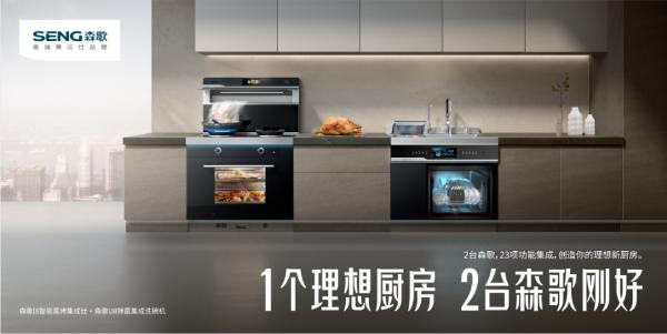 勇立潮头,再创辉煌——森歌电器2021全国优秀经销商年中峰会,7月27日邀您共聚杭州