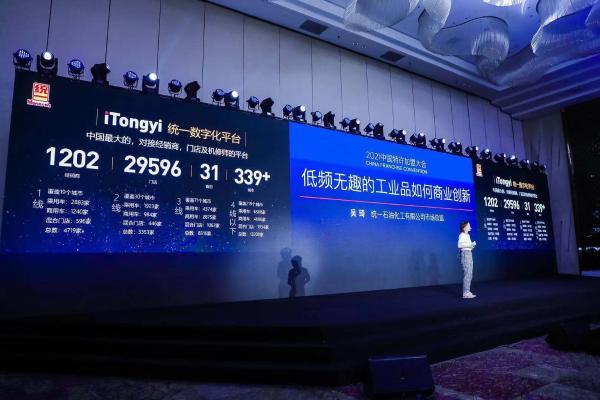 创新数字营销服务 统一润滑油打造iTongyi数字化平台4.0