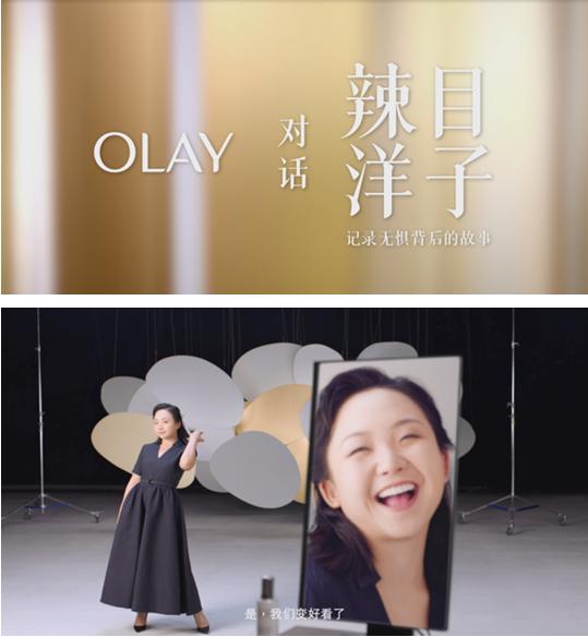 无惧人言,我就是美|OLAY携手辣目洋子发布新女性价值观大片
