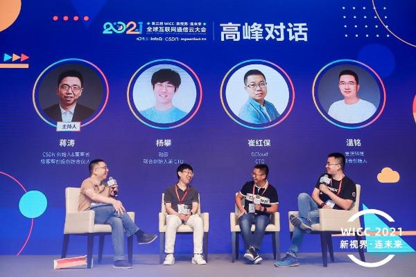 WICC 2021成功举办 融云推出开发者服务生态新观察