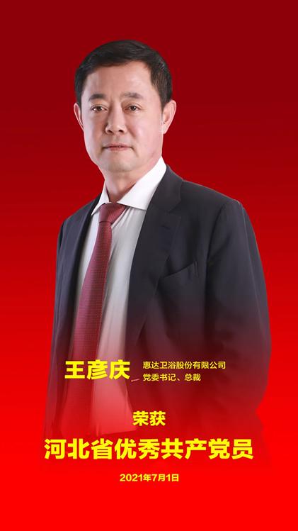 """快讯   惠达卫浴王彦庆荣获""""河北省优秀共产党员""""称号"""