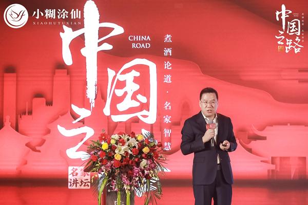 """观察时代,把握时代,引领时代 小糊涂仙酒业""""中国之路·名家讲坛""""第二季 载誉回归!"""