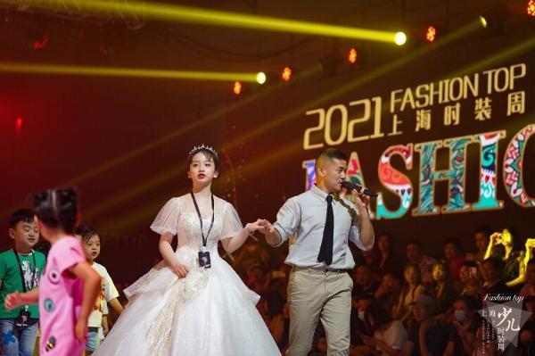 2021上海FASHION TOP时装周完美谢幕