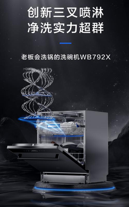 老板洗碗机WB792X新品上市,与低效手洗时代说再见