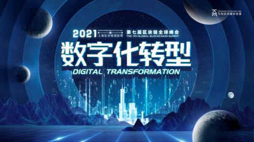 """聚焦""""数字化转型"""",第七届万向区块链峰会主题发布"""