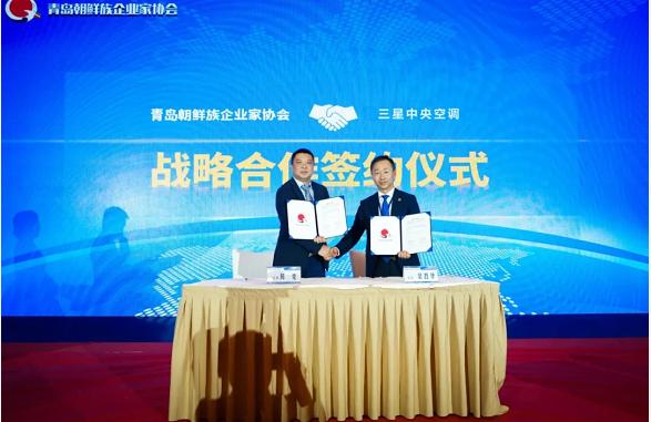首届青岛朝企协经济论坛暨三星中央空调战略签约仪式成功举办