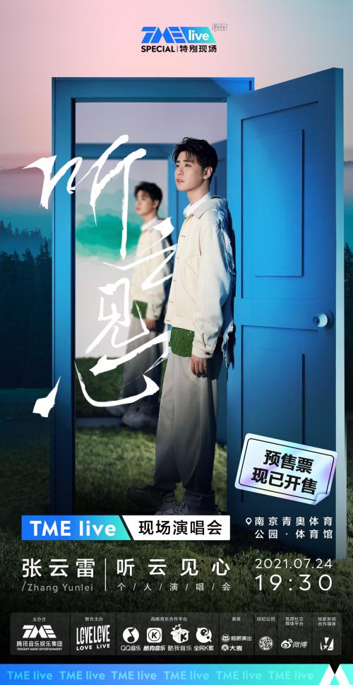 腾讯音乐娱乐集团护航 张云雷首场个唱将于7月24日南京开启