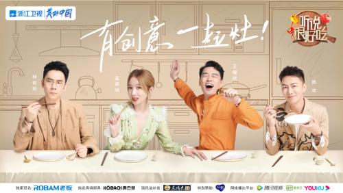 康巴赫赞助浙江卫视《听说很好吃》,玩转年轻消费市场