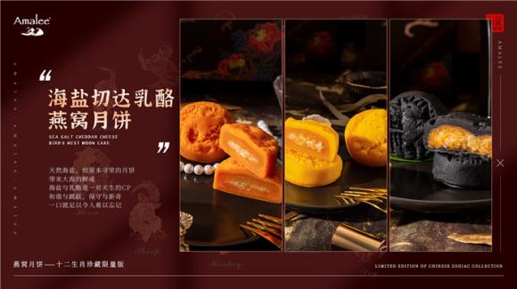 2021年Amalee燕窝月饼震撼发布,引领燕窝月饼行业新高度