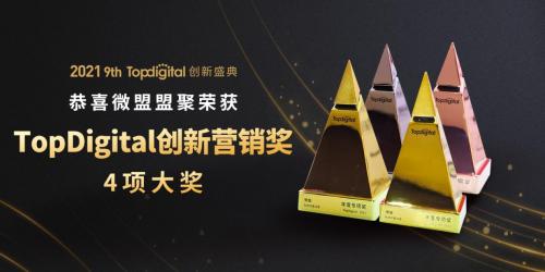 摘得四项TopDigital创新营销奖,微盟全链路营销闭环受业内权威青睐