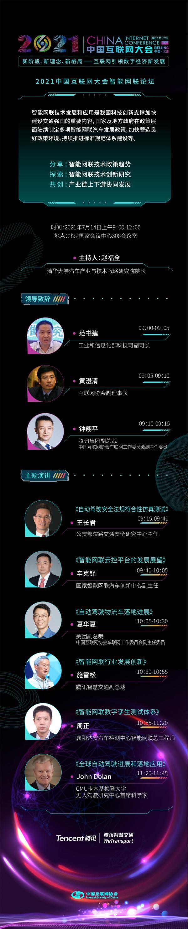 2021中国互联网大会,腾讯等科技力量投入智能网联发展
