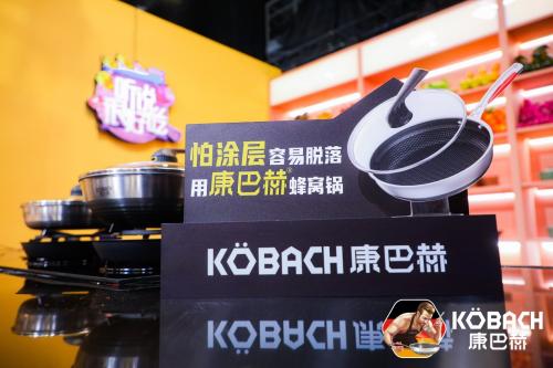 康巴赫赞助《听说很好吃》收视率夺冠,蜂窝锅烹出创意美食