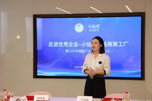 国燕委走进小仙炖 为燕窝行业探寻可持续发展模式