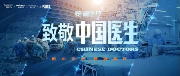 """《中国医生》丨守护战""""疫""""成果 稳健医疗、全棉时代现民族企业精神"""