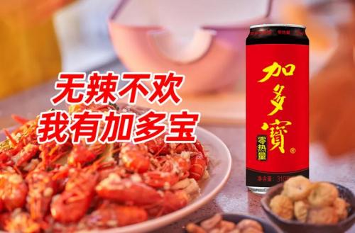 加多宝零热量凉茶:高光亮相的从容,不过是其厚积薄发的沉淀!