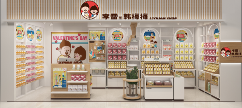 """李雷与韩梅梅:国民IP+好产品造就""""果干领航者"""",全面赋能零食加盟品牌"""