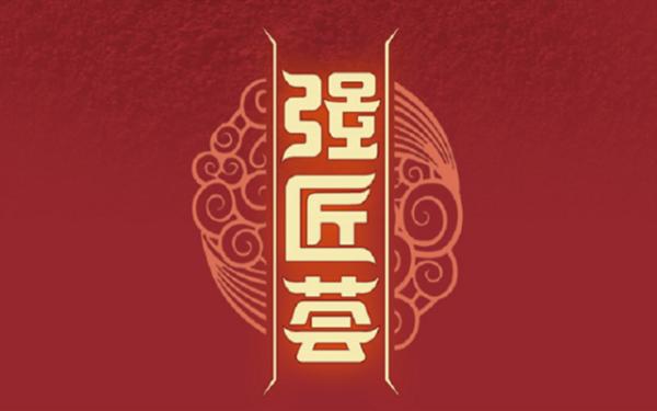 """互联网传播赋能国粹传承,""""强匠荟""""开启紫砂文化传播新纪元"""
