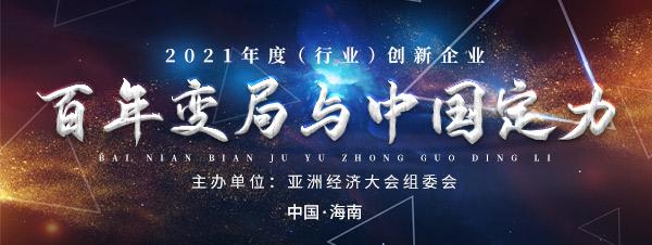 北京坪垚科技集团事长亢鸽先生将受邀出席2021亚洲经济大会