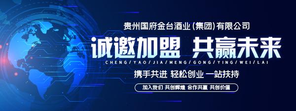贵州郭芙金泰酒业集团发布全国加盟计划
