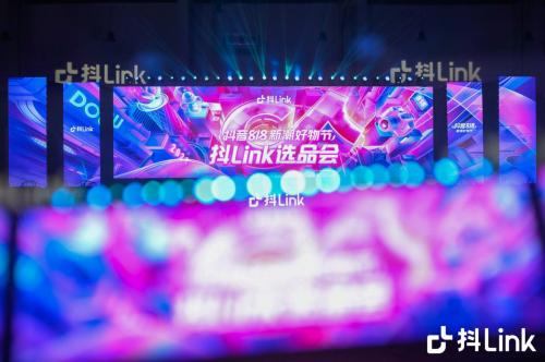"""多样玩法提效人货匹配 抖音818新潮好物节""""抖Link选品会""""开幕!"""