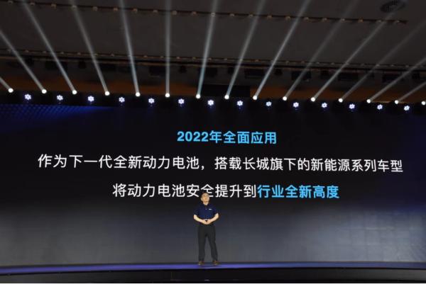 不起火不爆炸 长城汽车大禹电池2022年实现全面应用