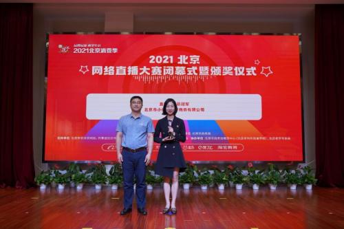 实力出圈 小仙炖斩获2021北京网络直播大赛双项大奖