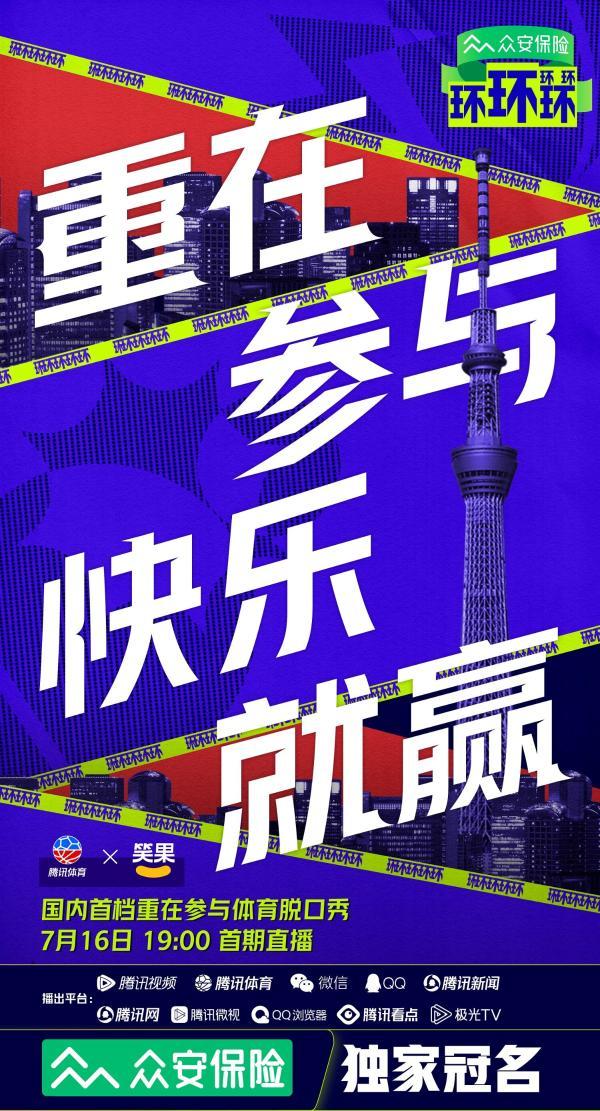 奥运冠军刘璇成为众安好友,众安保险为五亿用户健康谋福利