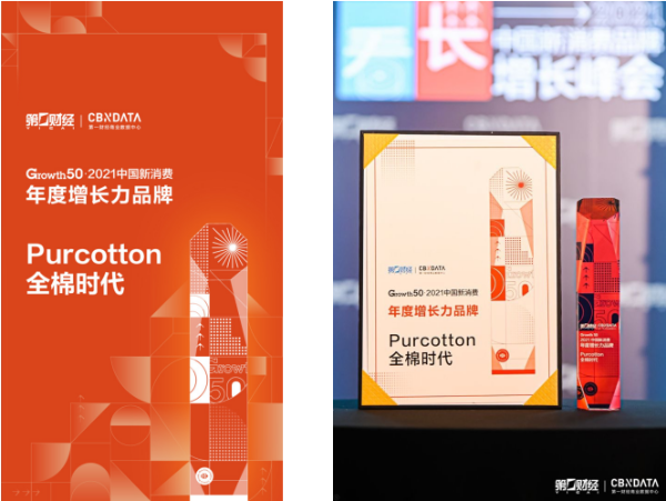 第一财经年度增长力品牌奖项揭晓,全棉时代荣登榜单