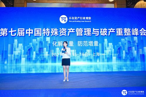 集元集团吴坤源出席第七届中国特殊资产管理与破产重整峰会