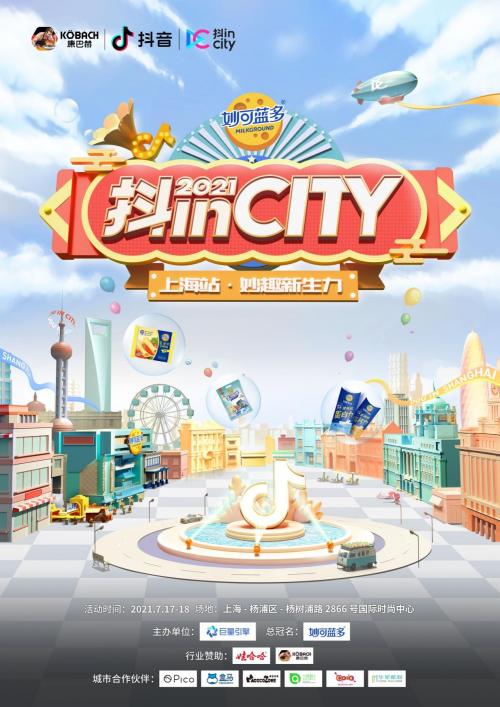 2021抖inCity上海站盛典重磅来袭!康巴赫倾情赞助,展位别具一格
