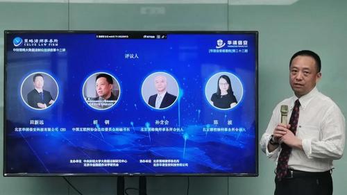 华清信安枢密院第22期 网络安全合规与等级保护实践