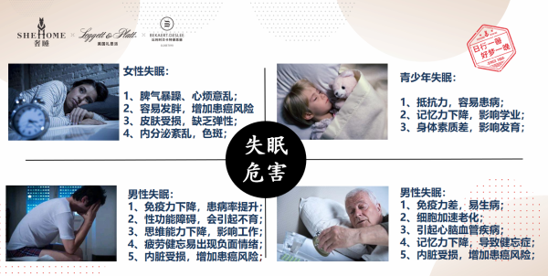 """《2021年奢睡全民""""唤醒""""季》—— 好好睡觉没那么难"""