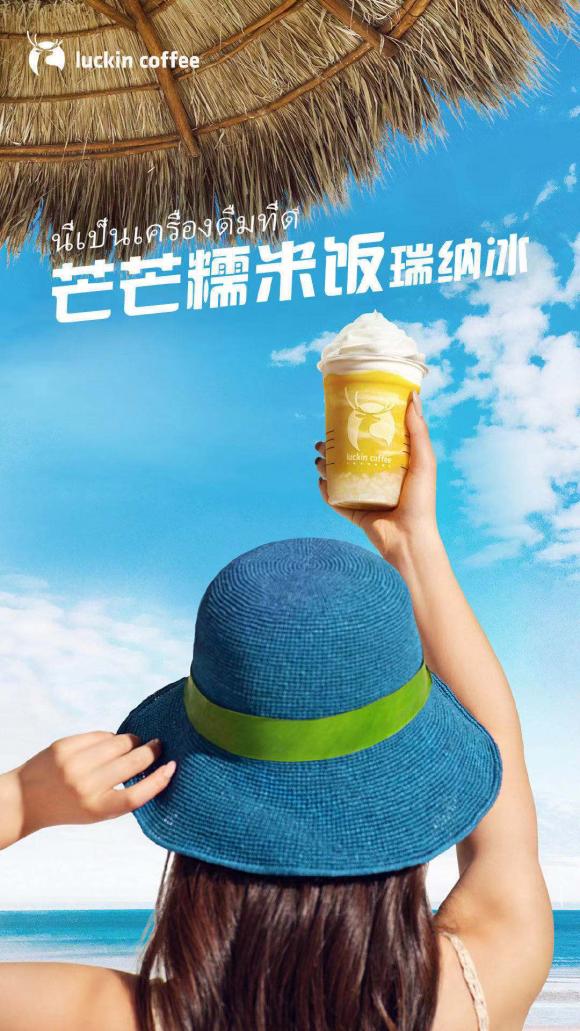 """瑞幸芒芒糯米饭瑞纳冰来袭 """"冰糯香甜""""是什么神仙组合"""