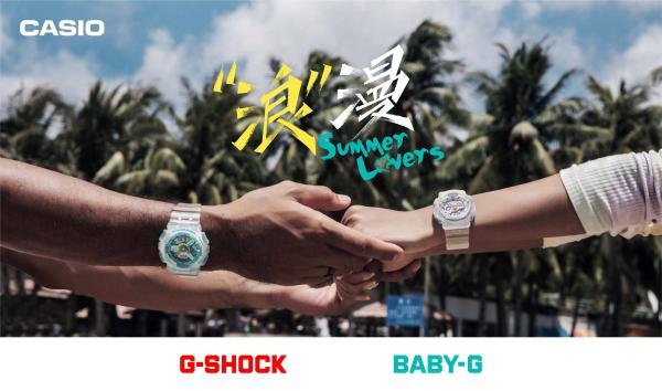 趁盛夏,去热恋!SUMMER LOVERS 2021系列对表浪漫来袭
