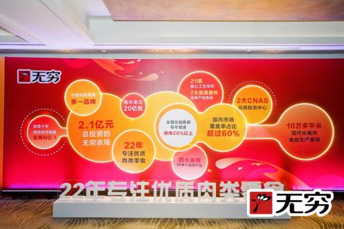 22年专注肉类零食的无穷全面发力,亿元大投入撬动华东高增市场!